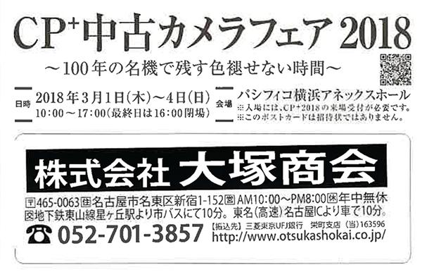 otsuka0205ura