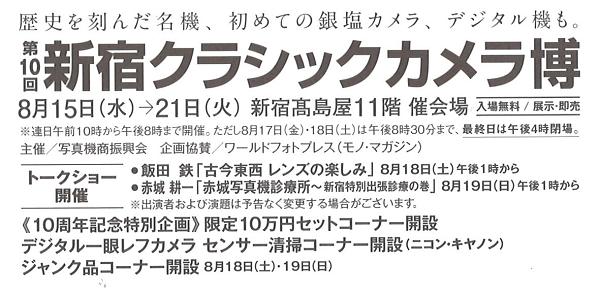 otsuka20180720-1